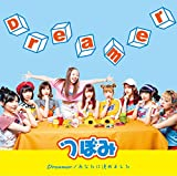 Dreamer(通常盤)Type-B