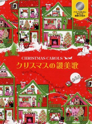 CHRISTMAS CAROLS クリスマスの讃美歌 【パイプオルガンサウンド演奏CD付】