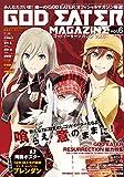 ゴッドイーターマガジン Vol.6 2015年 12/10号 [雑誌]の画像