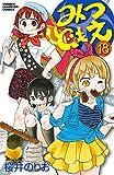 みつどもえ 18 (少年チャンピオン・コミックス)