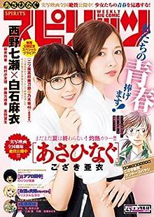 週刊スピリッツ 2017年43号 [Big Comic Spirits 2017-43]