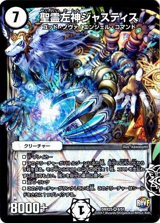 デュエルマスターズ/DMX-25/8/VR/聖霊左神ジャスティス