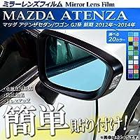 AP ミラーレンズフィルム 貼り付け簡単!お手軽ドレスアップ! マツダ アテンザセダン/ワゴン GJ系 前期 ブルー AP-ML006-BL 入数:1セット(2枚)
