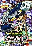 ビデオ戦士レザリオン DVD COLLECTION VOL.1