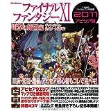 ファイナルファンタジーXI 電撃の旅団 編 ヴァナ・ディール公式ワールドガイド 2011 アビセア篇