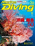 Marine Diving (マリンダイビング) 2018年 06月号 [雑誌]