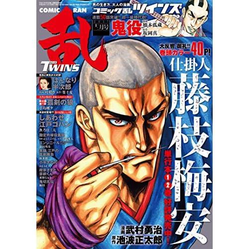 コミック乱ツインズ 2017年12月号 [雑誌]