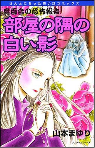 魔百合の恐怖報告 部屋の隅の白い影 (HONKOWAコミックス) -