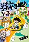 ツール・ド・本屋さん 1 (ゲッサン少年サンデーコミックススペシャル)