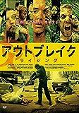 アウトブレイク ライジング[DVD]