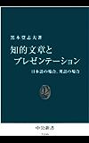知的文章とプレゼンテーション 日本語の場合、英語の場合 (中公新書)