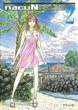 ナチュン(2) (アフタヌーンコミックス)