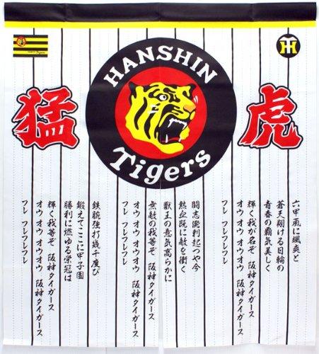 阪神タイガース「六甲おろしを我が家にも」 阪神タイガース のれん(大)
