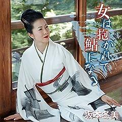 坂本冬美「女は抱かれて鮎になる」のジャケット画像