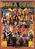 BAKA SOUL[YRBN-90458][DVD] 製品画像
