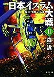 【文庫】 日本イスラム大戦 II 救出作戦2021 (文芸社文庫)
