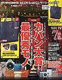 Mono Max (モノ・マックス) 2015年 01月号 [雑誌]