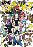 秘密のレプタイルズ 3 (裏少年サンデーコミックス)