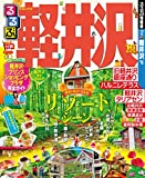 るるぶ軽井沢'16 (国内シリーズ)