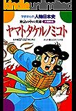 学研まんが人物日本史 ヤマトタケルノミコト 神話の中の英雄