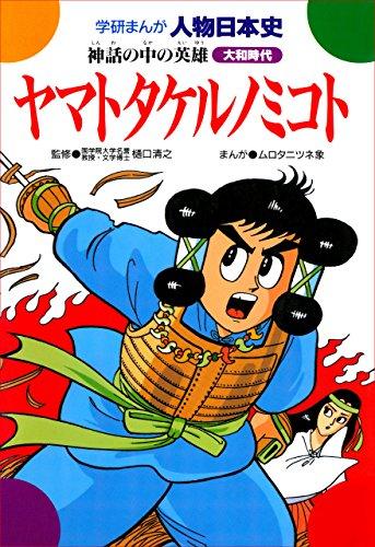 学研まんが人物日本史 ヤマトタケルノミコト 神話の中の英雄 【Kindle版】