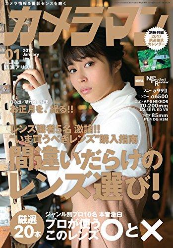 カメラマン 2017年1月号 [雑誌]の詳細を見る
