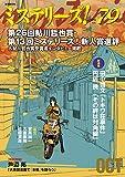 ミステリーズ!  vol.79