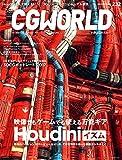 CGWORLD (シージーワールド) 2017年 12月号 [雑誌]