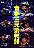 青木三兄弟 -疾走- 頂点をめざして[DVD]