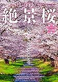 一度は行きたい! 絶景桜 2020 (G-MOOK)