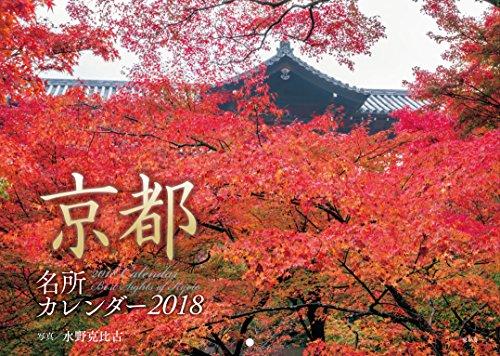 京都名所カレンダー2018 ([カレンダー])