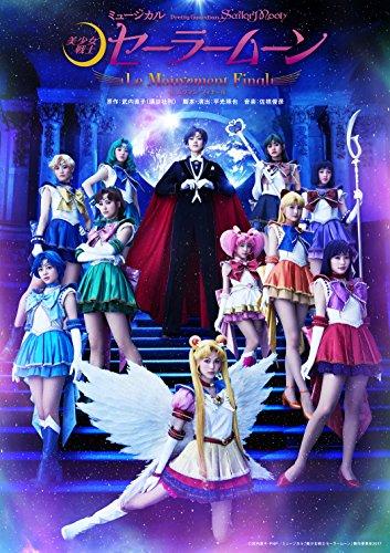 ミュージカル「美少女戦士セーラームーン」-Le Mouvement Final-[DVD]