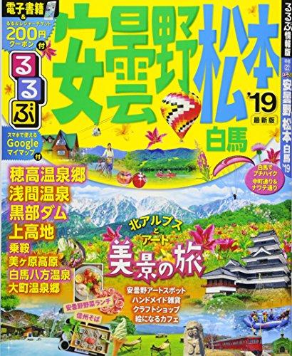 るるぶ安曇野 松本 白馬'19 (るるぶ情報版)