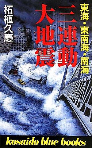 東海・東南海・南海 三連鎖大地震~関東~西日本一帯に未曾有の大地震発生! そのとき浜岡原発は・・・ (KOSAIDO BLUE BOOKS)の詳細を見る
