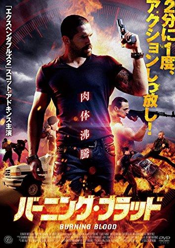 バーニング・ブラッド [DVD] -