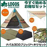 ロゴス(LOGOS) Tepee ナバホ300ブリッジヘキサセット 71809543