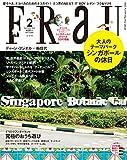 FRaU(フラウ) 2016年 02 月号