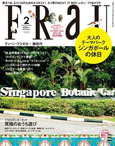 FRaU(フラウ) 2016年 02 月号の詳細を見る