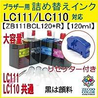 (ZB111BCL120-R)ブラザー用詰め替えインクLC111/LC110シリーズ対応120mlx4色+ICチップリセッター