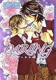 DARLING (ダリアコミックスe)