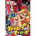 ダイナミックヒーローズ(2) (KCデラックス)