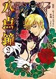 八点鐘 2 (眠れぬ夜の奇妙な話コミックス)