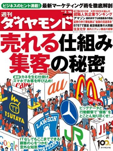 週刊 ダイヤモンド 2013年 2/16号 [雑誌]の詳細を見る