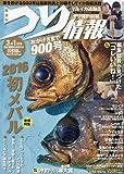 つり情報 2016年 3/1 号 [雑誌]