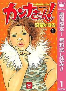 カンナさーん!【期間限定無料】 1 (クイーンズコミックスDIGITAL)
