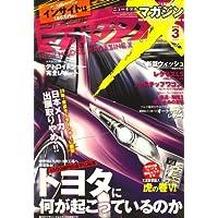 MAG X (ニューモデルマガジンX) 2009年 03月号 [雑誌]