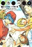 ヒカルの碁 完全版 8 (愛蔵版コミックス)
