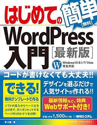 61ZcoXe0DUL - Jetpackの統計情報が見れなくなったし、WordPress.comにも再ログイン出来ねぇ!ときの復旧メモ