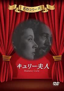 キュリー夫人 [DVD]