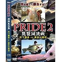 【DVD】BRUSH/ブラッシュ PRIDE2/プライド2 琵琶湖決戦 松下雅幸vs長谷川耕司